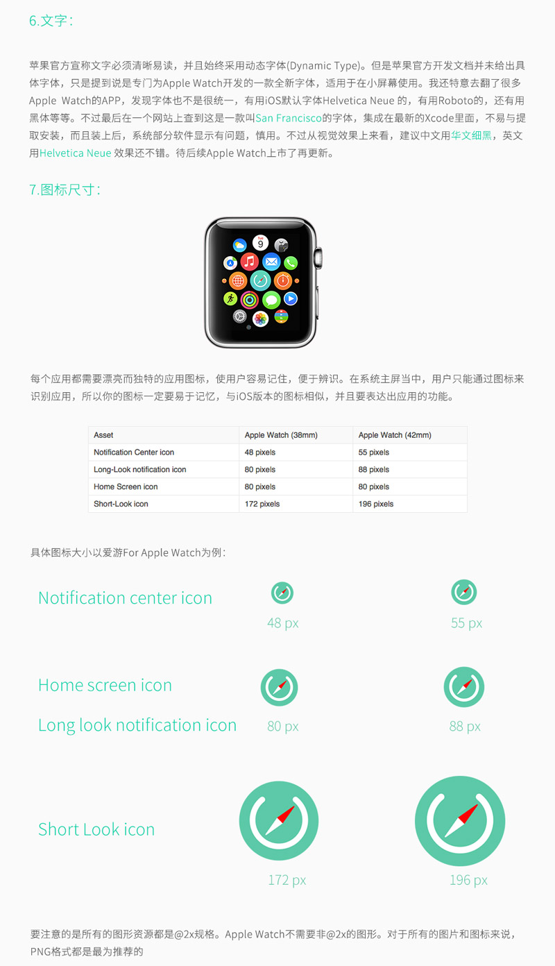 Apple-Watchguifan_033