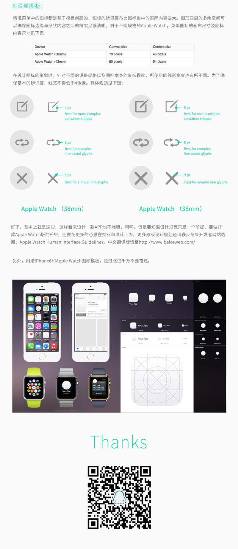 Apple-Watchguifan_042